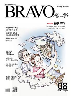 브라보마이라이프 2016년 08월호