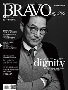 브라보마이라이프 2017년 01월호