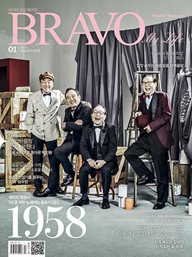브라보마이라이프 2018년 01월호