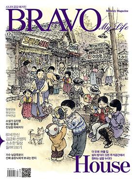 브라보마이라이프 2018년 02월호
